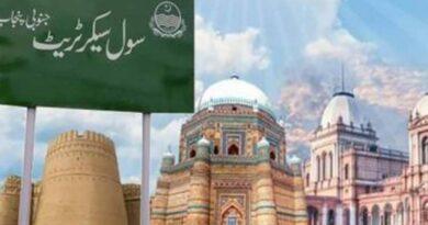 جنوبی پنجاب سیکرٹریٹ سے 7 اہم محکمے ختم کر دیئے گئے