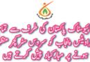 لائیوسٹاک پاکستان کی طرف سے پیراویٹس کو مبارکباد