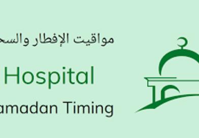 محکمہ لائیوسٹاک پنجاب نے ویٹرنری ہسپتالوں کے نئے اوقات کار جاری کر دئیے