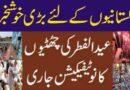 حکومت نے عیدالفطر کی چھٹیوں کا نوٹیفکیشن جاری کر دیا