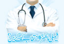 فیملی ڈاکٹر کا انتخاب کیسے کریں؟