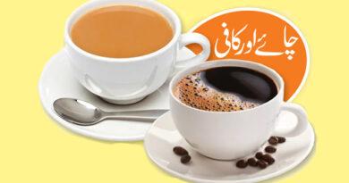چائے اور کافی