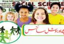 بچے اور سوشل سائنس