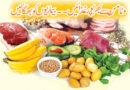 وٹامن سے بھرپور غذائیں ۔۔بیماریوں کو بھگائیں